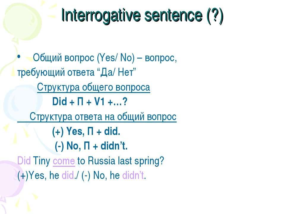 Interrogative sentence (?) Общий вопрос (Yes/ No) – вопрос, требующий ответа ...