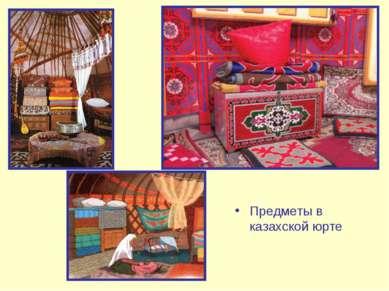 Предметы в казахской юрте