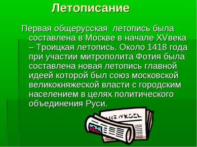 Летописание Первая общерусская летопись была составлена в Москве в начале XVв...
