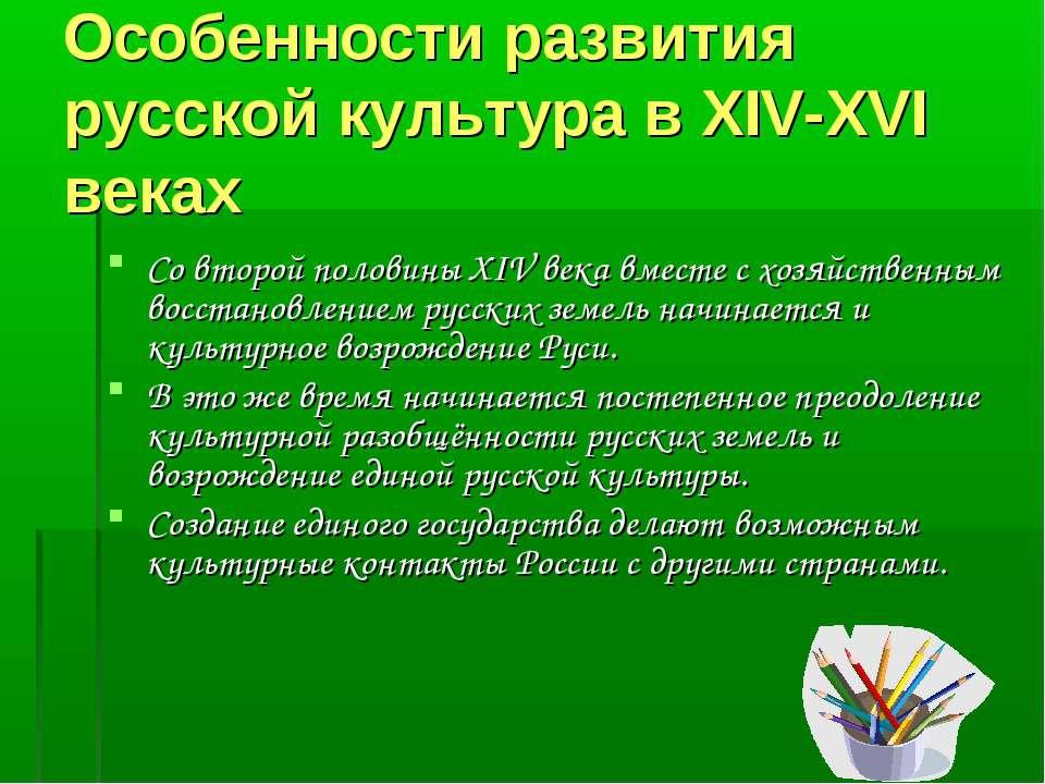Особенности развития русской культура в XIV-XVI веках Со второй половины XIV ...