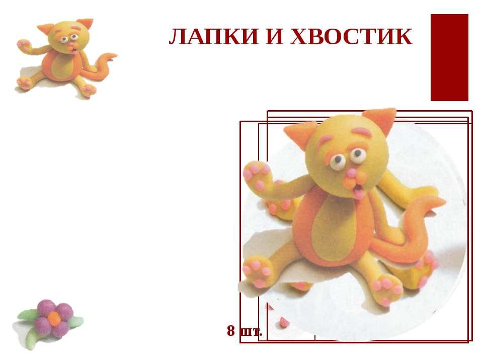 ЛАПКИ И ХВОСТИК 8 шт.