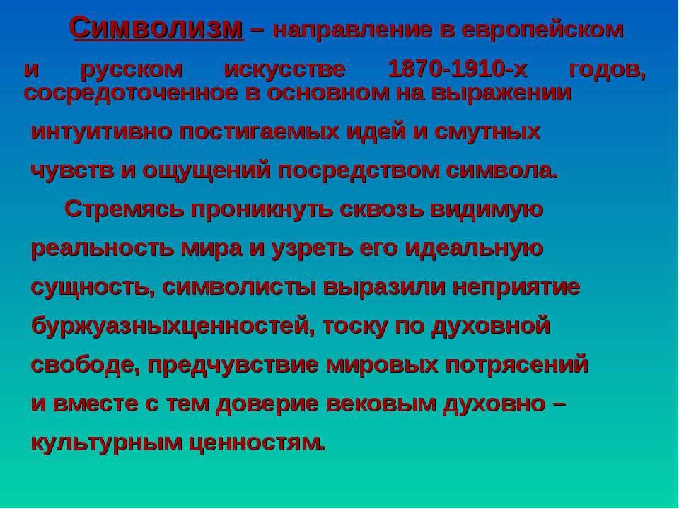 Символизм – направление в европейском и русском искусстве 1870-1910-х годов, ...