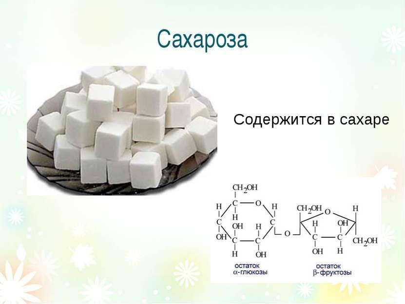 Сахароза Содержится в сахаре