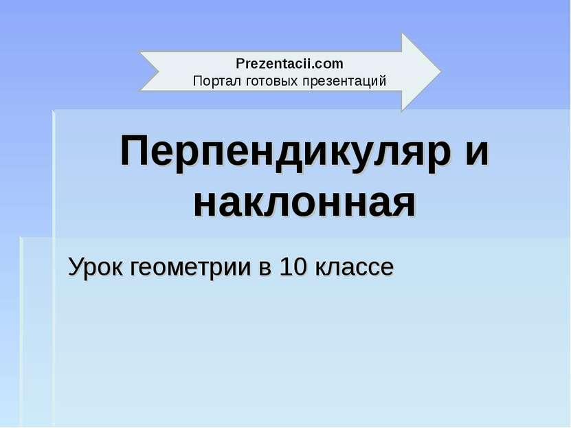 Перпендикуляр и наклонная Урок геометрии в 10 классе Prezentacii.com Портал г...