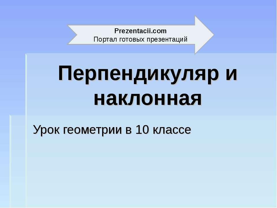 Перпендикуляр и наклонная Урок геометрии в 10 классе  Портал готовых презентаций