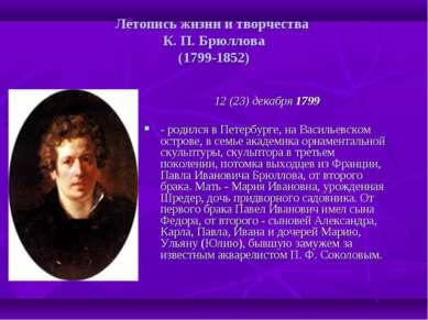 Летопись жизни и творчества К. П. Брюллова (1799-1852) 12 (23) декабря 1799 -...