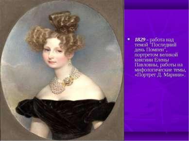 """1829 - работа над темой """"Последний день Помпеи"""", портретом великой княгини Ел..."""