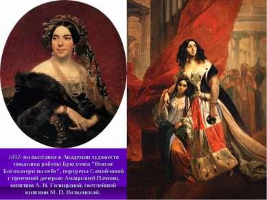 """1842- на выставке в Академии художеств показаны работы Брюллова """"Взятие Богом..."""