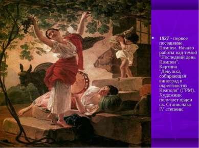 """1827 - первое посещение Помпеи. Начало работы над темой """"Последний день Помпе..."""