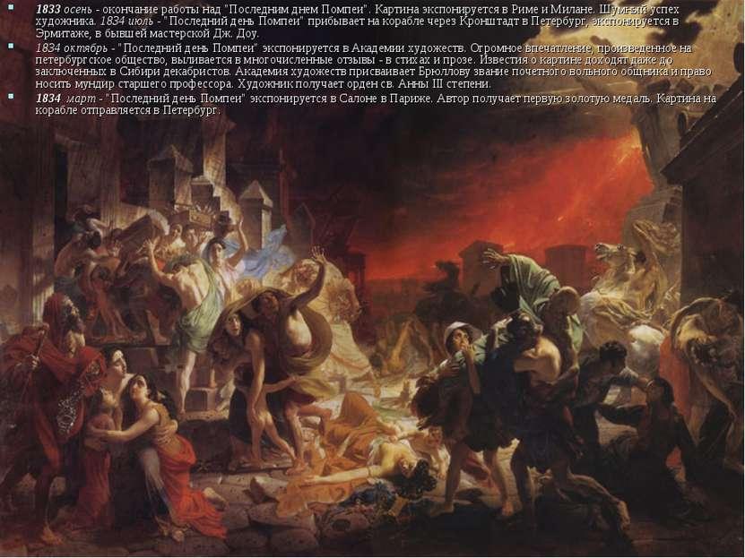 """1833 осень - окончание работы над """"Последним днем Помпеи"""". Картина экспонируе..."""