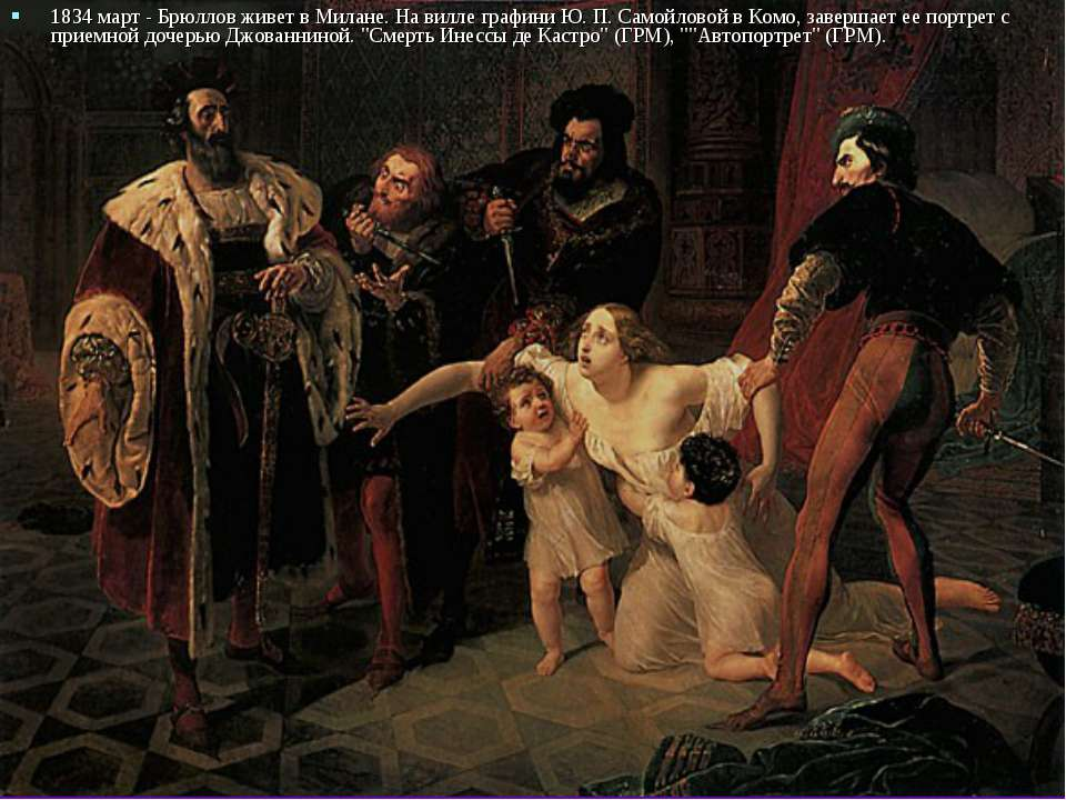 1834 март - Брюллов живет в Милане. На вилле графини Ю. П. Самойловой в Комо,...