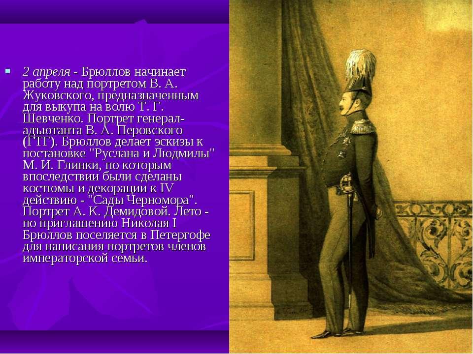 2 апреля - Брюллов начинает работу над портретом В. А. Жуковского, предназнач...