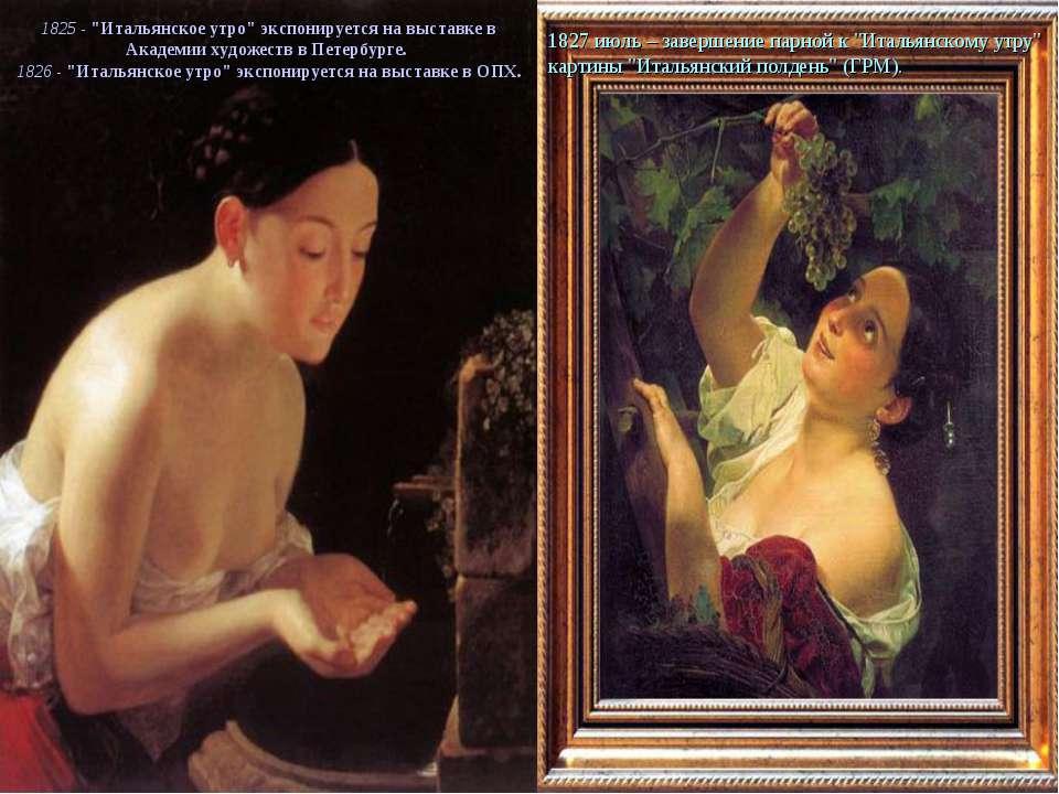 """1825 - """"Итальянское утро"""" экспонируется на выставке в Академии художеств в Пе..."""