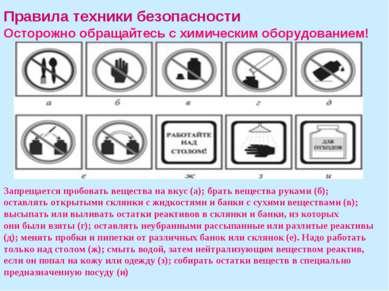 Правила техники безопасности Осторожно обращайтесь с химическим оборудованием...