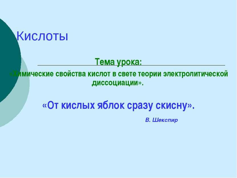 Кислоты Тема урока: «Химические свойства кислот в свете теории электролитичес...