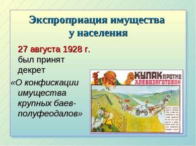 Экспроприация имущества у населения 27 августа 1928 г. был принят декрет «О к...