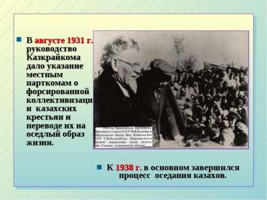 В августе 1931 г. руководство Казкрайкома дало указание местным парткомам о ф...