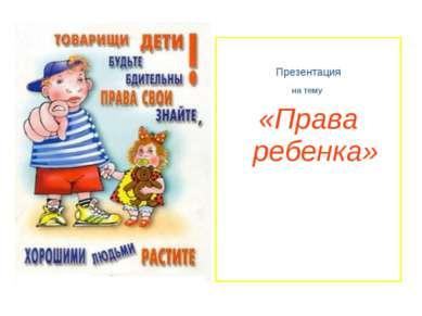 Презентация на тему «Права ребенка»