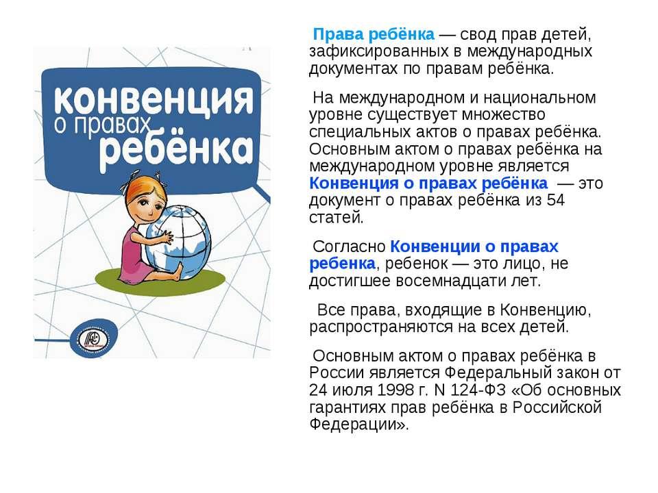 Права ребёнка — свод прав детей, зафиксированных в международных документах п...