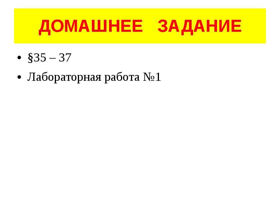 ДОМАШНЕЕ ЗАДАНИЕ §35 – 37 Лабораторная работа №1