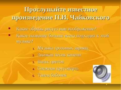 Прослушайте известное произведение П.И. Чайковского Какие образы рисует вам в...