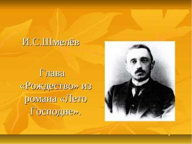 И.С.Шмелёв Глава «Рождество» из романа «Лето Господне».