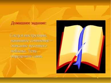 Домашнее задание: Следуя инструкции, напишите сочинение – описание весеннего ...