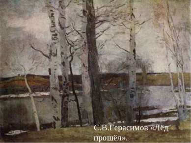 С.В.Герасимов «Лёд прошёл».