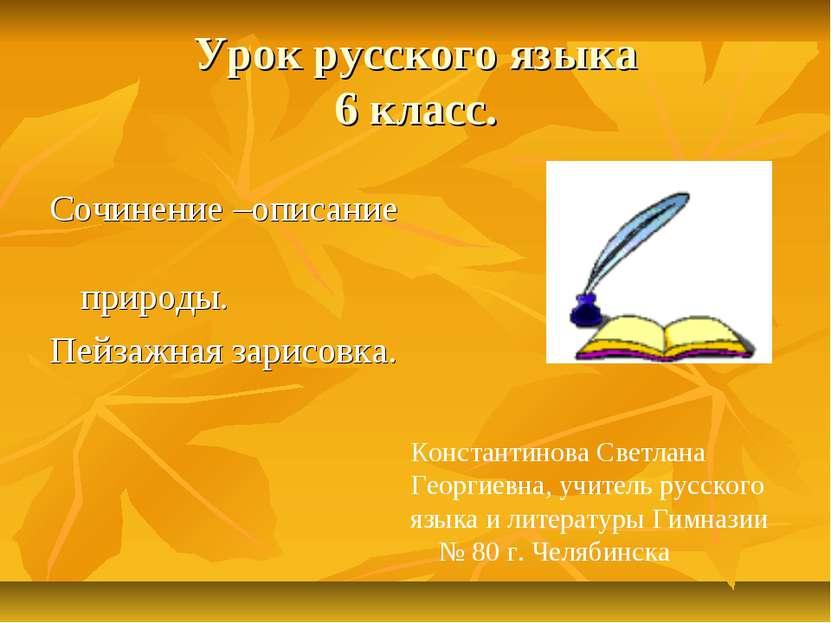 Урок русского языка 6 класс. Сочинение –описание природы. Пейзажная зарисовка...
