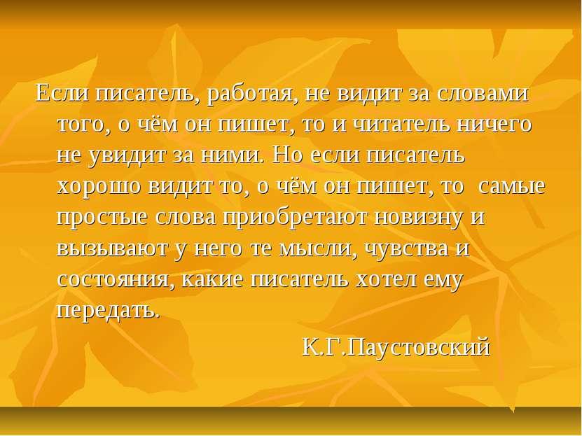 Если писатель, работая, не видит за словами того, о чём он пишет, то и читате...