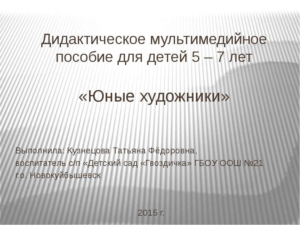 Дидактическое мультимедийное пособие для детей 5 – 7 лет «Юные художники» Вып...