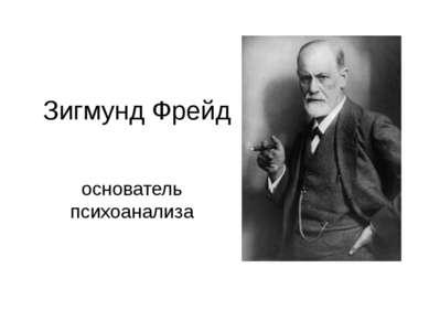 Зигмунд Фрейд основатель психоанализа
