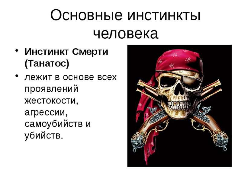 Основные инстинкты человека Инстинкт Смерти (Танатос) лежит в основе всех про...