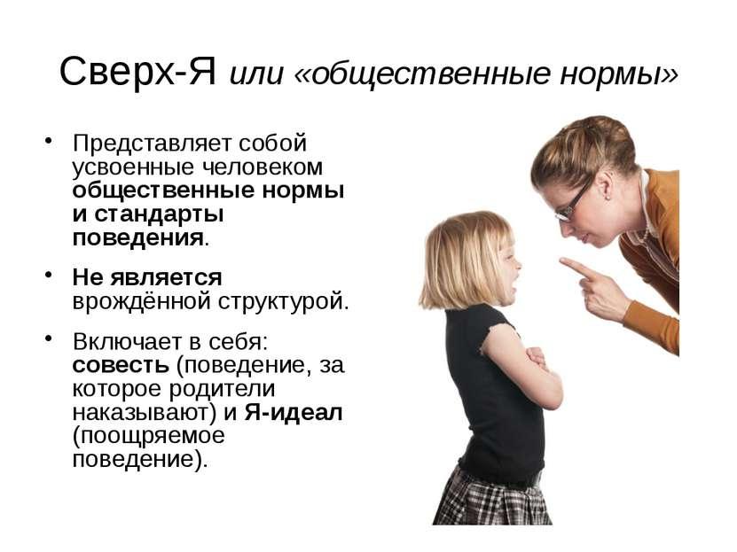Сверх-Я или «общественные нормы» Представляет собой усвоенные человеком общес...
