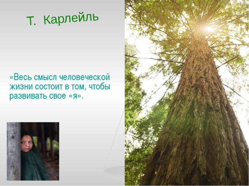 «Весь смысл человеческой жизни состоит в том, чтобы развивать свое «я». Т. Ка...
