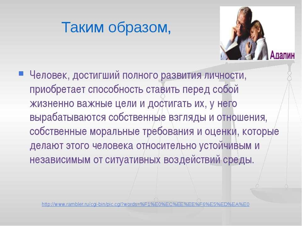 Человек, достигший полного развития личности, приобретает способность ставить...