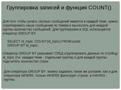 Группировка записей и функция COUNT() Для того чтобы узнать сколько сообщений...