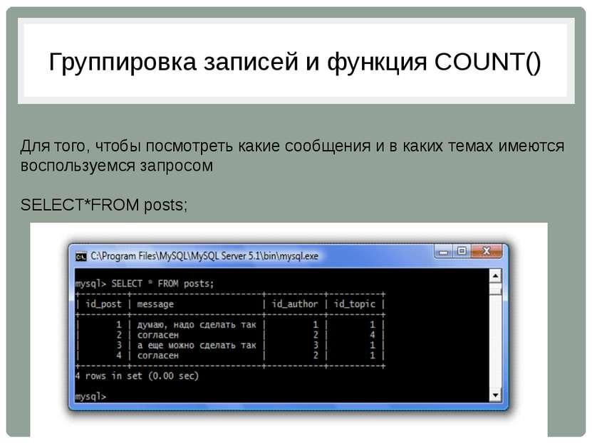 Группировка записей и функция COUNT() Для того, чтобы посмотреть какие сообще...