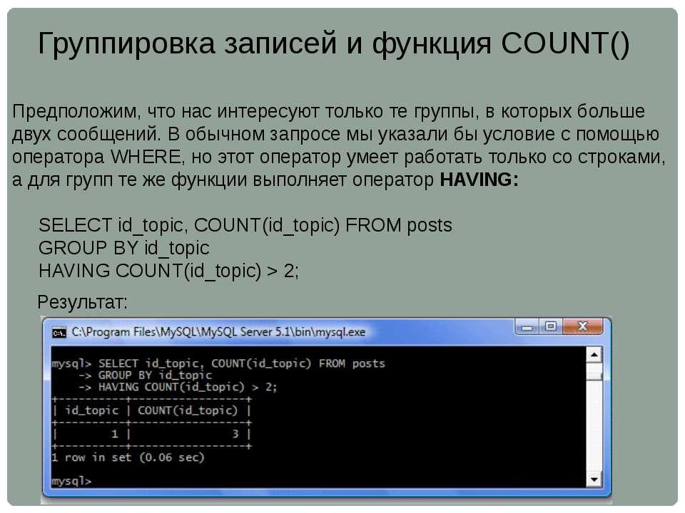 Группировка записей и функция COUNT() Предположим, что нас интересуют только ...