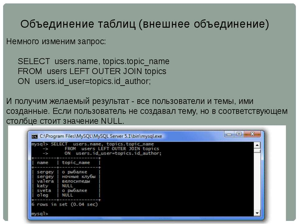 Объединение таблиц (внешнее объединение) Немного изменим запрос:  SELECT use...
