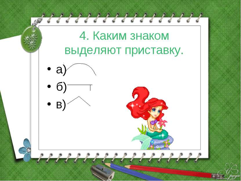 4. Каким знаком выделяют приставку. а) б) в)