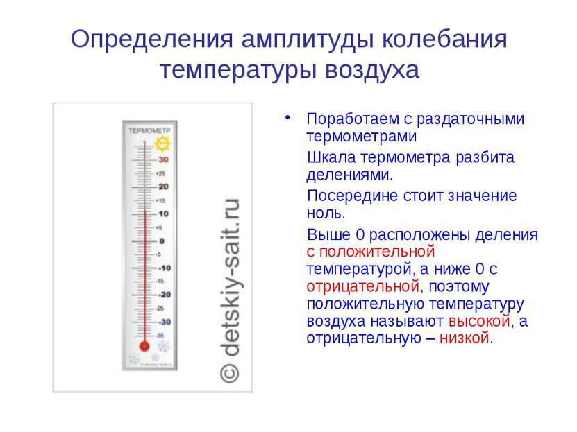 Определения амплитуды колебания температуры воздуха Поработаем с раздаточными...
