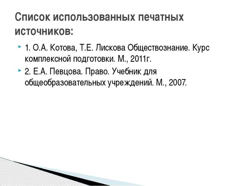 1. О.А. Котова, Т.Е. Лискова Обществознание. Курс комплексной подготовки. М.,...