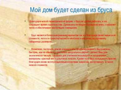 Мой дом будет сделан из бруса Благодаря четкой геометрической форме, с брусом...