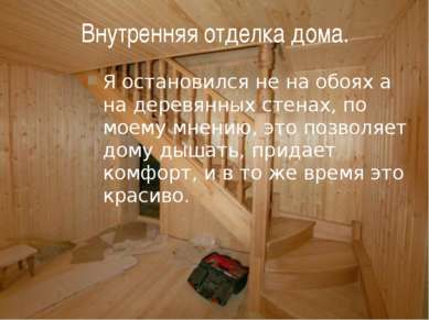 Внутренняя отделка дома. Я остановился не на обоях а на деревянных стенах, по...