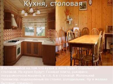 Я остановился на том что кухня у меня будет отдельно от столовой. На кухне бу...