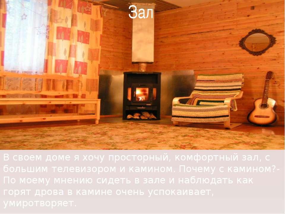 В своем доме я хочу просторный, комфортный зал, с большим телевизором и камин...