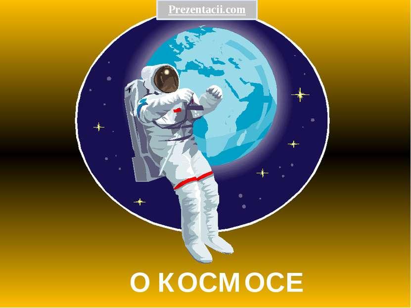 О КОСМОСЕ Prezentacii.com
