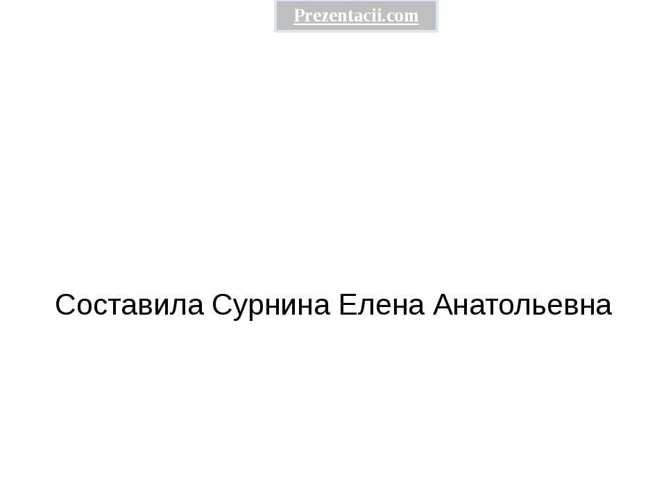 Составила Сурнина Елена Анатольевна