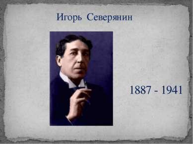 Игорь Северянин 1887 - 1941